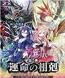 Z/X (ゼクス) -Zillions of enemy X- 第7弾 運命の相剋 BOX