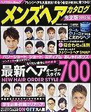 メンズヘアカタログ 2015ー16―完全版 (COSMIC MOOK)