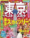 まっぷる東京ベストスポット'11 (マップルマガジン)