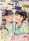 ピチレモン 2012年 04月号 [雑誌]