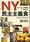 NY民主主義食―ニューヨークの食事情