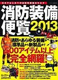 消防装備便覧2013 (イカロス・ムック)