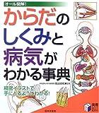 からだのしくみと病気がわかる事典—オール図解! (実用BEST BOOKS)