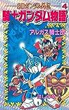 SDガンダム外伝 騎士ガンダム物語(4) (コミックボンボンコミックス)