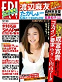 FRIDAY (フライデー) 2016年12月23日号 [雑誌] FRIDAY