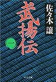 武揚伝〈1〉 (中公文庫)