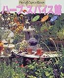 ハーブスパイス館—Herb & spice book (小学館実用シリーズ)