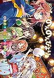 のんのんびより4コマアンソロジーコミック (MFコミックス アライブシリーズ)