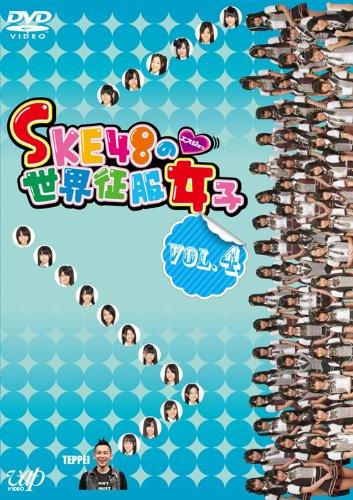 SKE48の世界征服女子 VOL.4 [DVD]