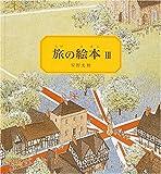 旅の絵本 (3)