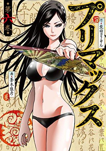 プリマックス 6 (ヤングジャンプコミックス)