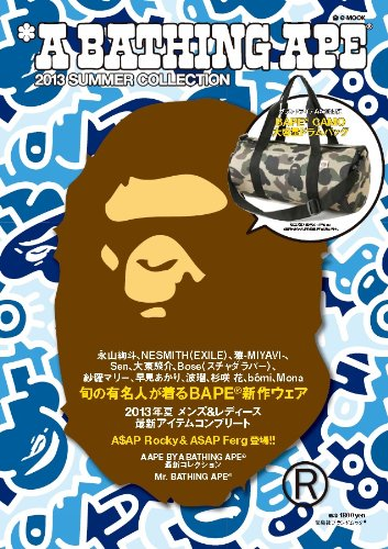 A BATHING APE 2013 SUMMER COLLECTION (e-MOOK 宝島社ブランドムック)