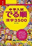 中学入試でる順漢字3500 改訂版