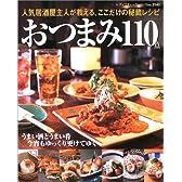 おつまみ110点―人気居酒屋主人が教える、ここだけの秘蔵レシピ (レディブティックシリーズ―料理 (2140))