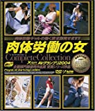 肉体労働の女 Complete Collection [DVD]