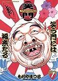 WARAKADO(1) (ビッグコミックス)