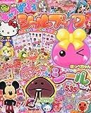 キャラぱふぇシールブック 2013年 12月号 [雑誌]
