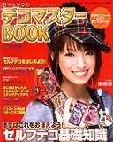 デコマスターBOOK (レディブティックシリーズ no. 2751)