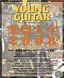 ムック 楽器大全 2008 ギタリスト&楽器愛好者のための永久保存版データ&ガイドブック (シンコー・ミュージックMOOK)