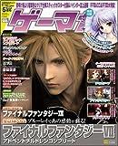 ゲーマガ 2009年 05月号 [雑誌]