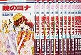 暁のヨナ コミック 1-20巻セット (花とゆめCOMICS)