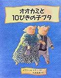 オオカミと10ぴきの子ブタ (児童図書館・絵本の部屋)