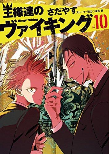王様達のヴァイキング(10) (ビッグコミックス)