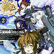 艦隊これくしょん ‐艦これ‐ 水雷戦隊クロニクル (2) (カドカワコミックス・エース)