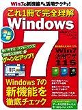 これ1冊で完全理解 Windows 7 (日経BPパソコンベストムック)