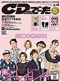 CD & DLでーた 2013年 04月号 [雑誌]