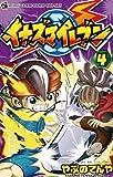 イナズマイレブン(4) (てんとう虫コミックス)