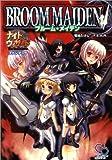 ナイトウィザード The 2nd Edition ファンブック ブルーム・メイデン (ログインテーブルトークRPGシリーズ)(菊池たけし/F.E.A.R.)
