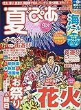 夏ぴあ [2009] 首都圏版 (ぴあMOOK)