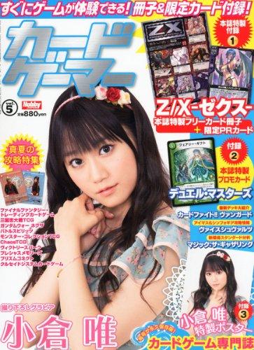 カードゲーマー Vol.5 2012年 09月号 [雑誌]