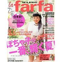 la farfa 2014年 07月号