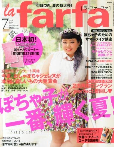 la farfa  2014年 07月号 [雑誌]