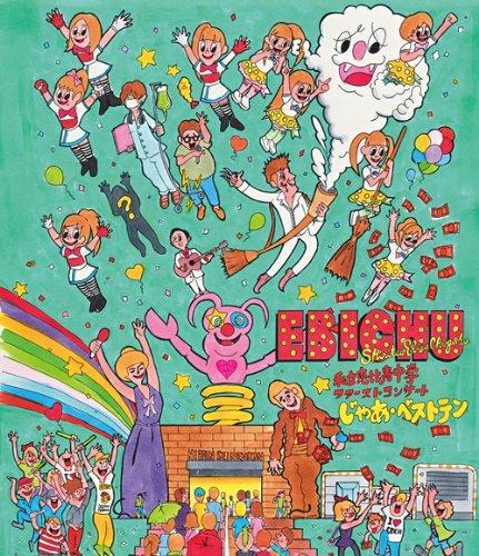 私立恵比寿中学ファーストコンサート「じゃあ・ベストテン」 [Blu-ray]