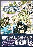コーセルテルの竜術士物語 (8) 限定版 (IDコミックス ZERO-SUMコミックス)