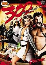 ほぼ300 [スリーハンドレッド] (特別編) [DVD]