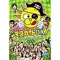 (仮)おねだりマスカットDX! Vol.2 ○○○編 [DVD]