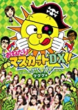 おねだりマスカットDX! Vol.2 ケケケ編 [DVD]