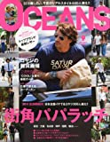 OCEANS (オーシャンズ) 2011年 09月号 [雑誌]