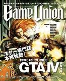 Game Union1 (三才ムック VOL. 202)