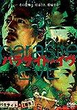 パラサイト・イヴ[DVD]