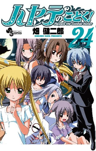 ハヤテのごとく! 24 (少年サンデーコミックス)