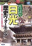 たっぷり日光歴史ウォーキング―世界遺産!徳川三代の聖地を歩く