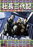 社長三代記 正・続篇 [DVD]