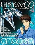 機動戦士ガンダムOO セカンドシーズン オフィシャルファイル vol.5  講談社 (講談社)