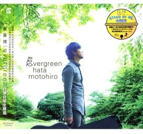 CD : Hata Motohiro - Evergreen: Deluxe Edition (Deluxe Edition, Hong Kong - Import)