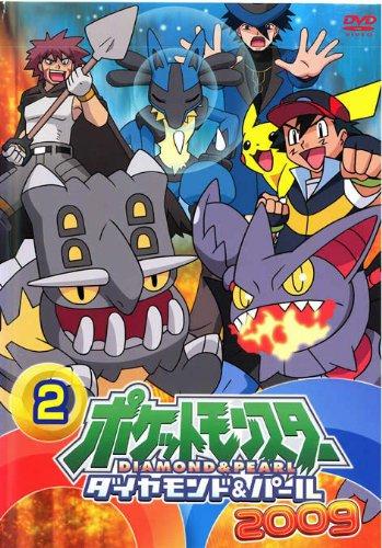 ポケットモンスター ダイヤモンド&パール 2009 (2)